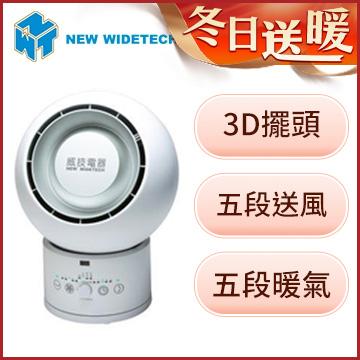 威技冷暖两用风扇型电暖器(NWF-101H)
