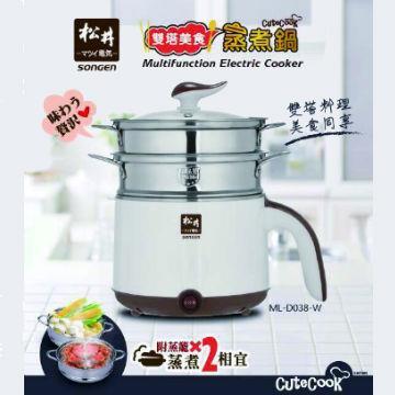 【拆封品】松井1.7L雙層海鮮塔蒸煮美食鍋(ML-D038-W)