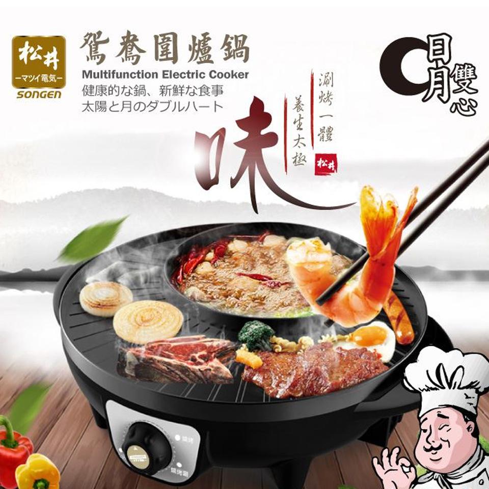 松井日月型涮烤圍爐鍋(KR-135HS)