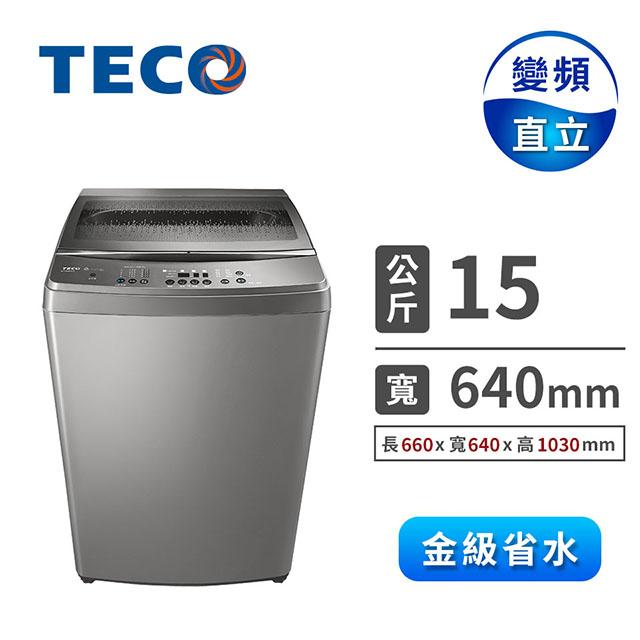東元 15公斤變頻洗衣機(W1568XS)