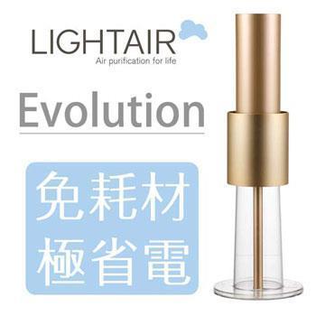 瑞典LightAir Evolution 精品空氣清淨機(Evolution)