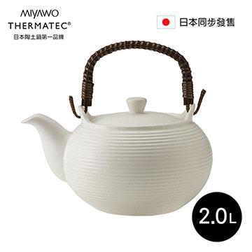 日本MIYAWO THERMATEC直火陶土茶壺2L 白色(BH-TDF51820)