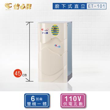 怡心牌小廚寶電熱水器110V(ET-101)