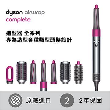 Dyson Airwrap 造型器全系列(HS01 Complete)