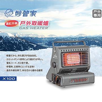 妙管家 戶外便攜型卡式瓦斯取暖爐(TK-X100)