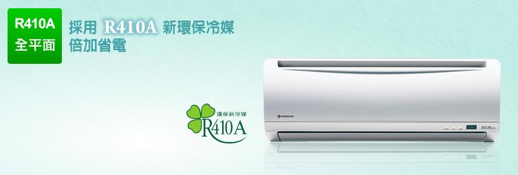R410A全平面,採用R410A新環保冷媒倍加省電
