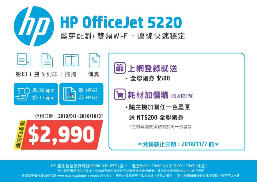 hp officejet 5220