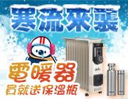 電暖器送保溫瓶