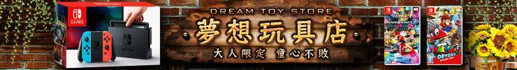 夢想玩具店