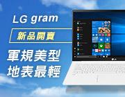 LG gram全新上市