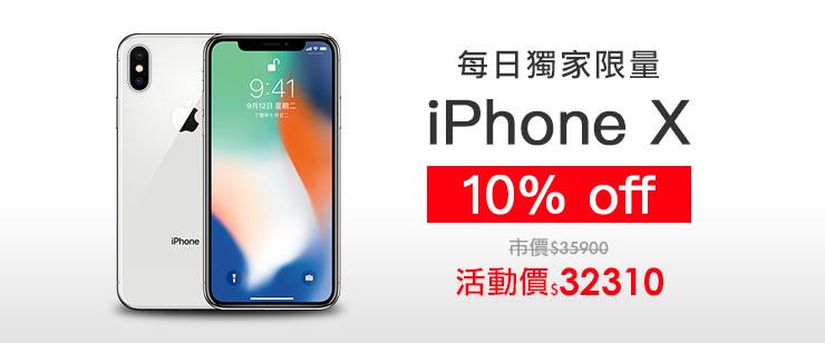 限量 iPhone X 9折