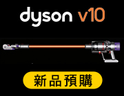 Dyson V10新品預購