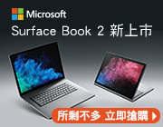 Surface Book 2 已上市
