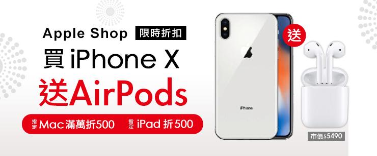 iPhone X 送豪禮
