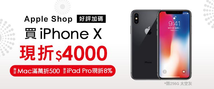 iPhoneX現折4千