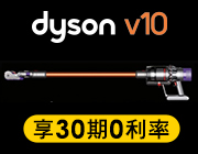Dyson V10新品