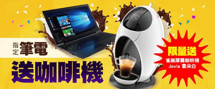 限量筆電送咖啡機