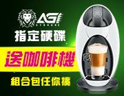 買AGI送咖啡機