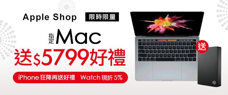 Mac送好禮