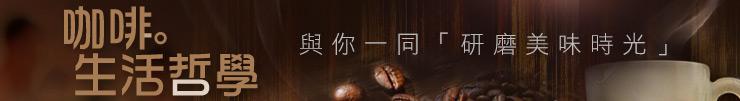 淺口袋咖啡生活哲學