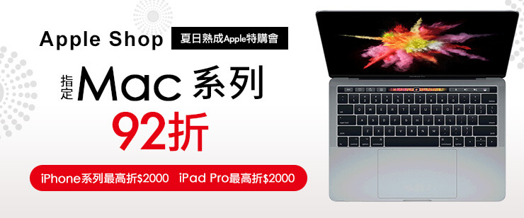 Mac系列92折