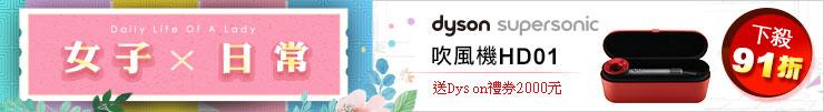 女子日常Dyson Supersonic 吹風機
