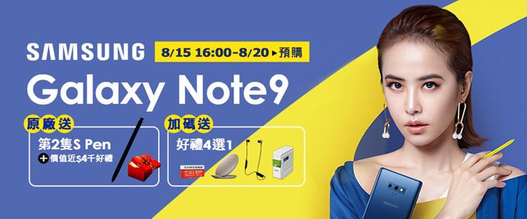 Note9 開始預購