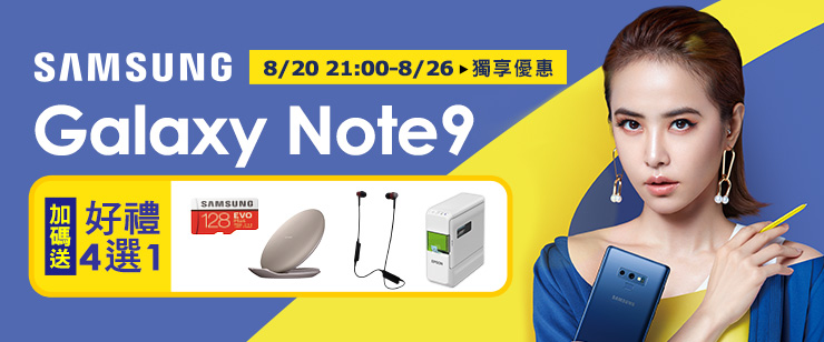 Note9 獨享加碼優惠