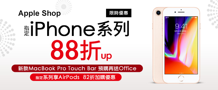 iPhone指定88折up