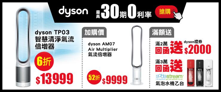 Dyson加價滿額好禮
