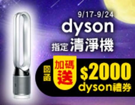 Dyson指定清淨機 加碼回函送DYSON禮券$2000
