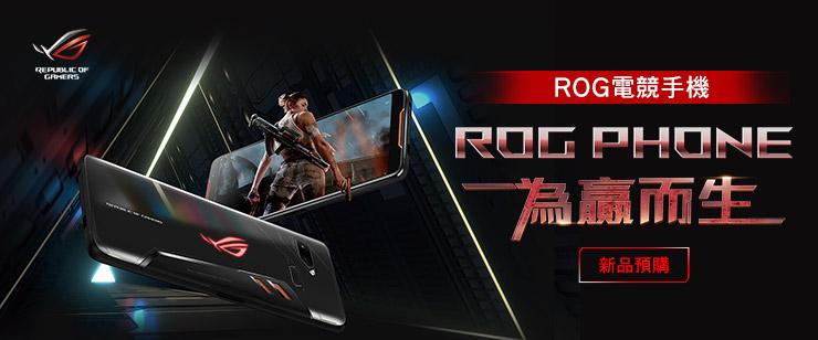 ROG電競手機狂襲!