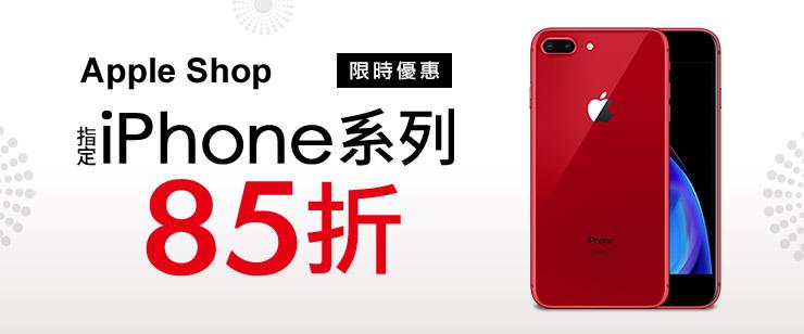 指定iPhone系列85折