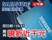 Samsung 儲存裝置最高現省近千元