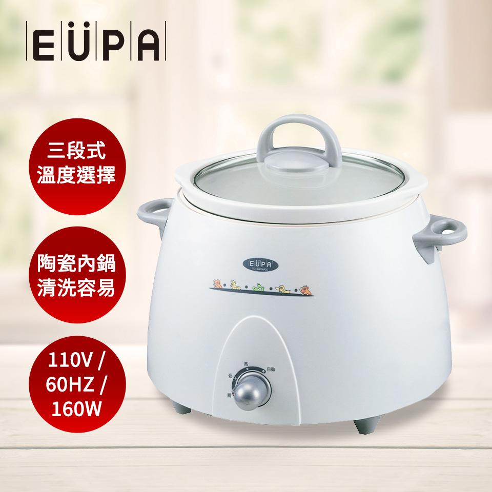 EUPA陶瓷燉鍋(TSK-8901APCG)