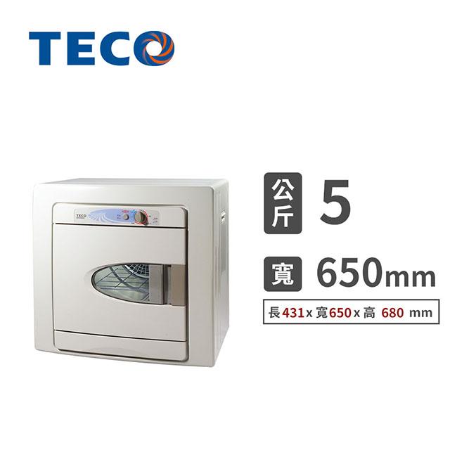 東元5公斤乾衣機