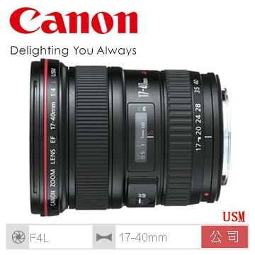 Canon EF 17-40mm f/4L USM 公司貨(EF 17-40 F4 L USM)