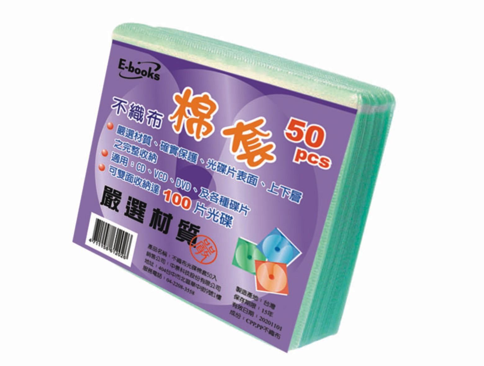 E-books不織布棉套/50入(CD50P)