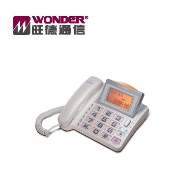 旺德來電顯示大字鍵電話WD-2002(WD-2002)
