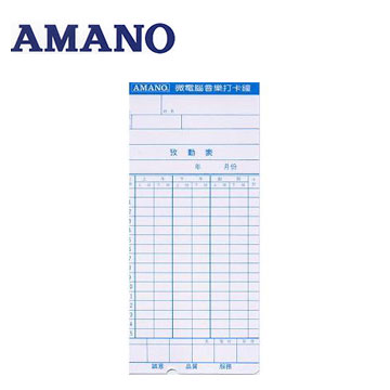AMANO六欄位卡片S-AM-EXCARD(S-AM-EXCARD)