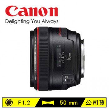Canon EF 50mm f/1.2 L USM 公司貨(EF 50mm F1.2 L USM)