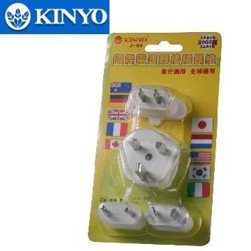 KINYO國際電源轉接插頭組(J-05)