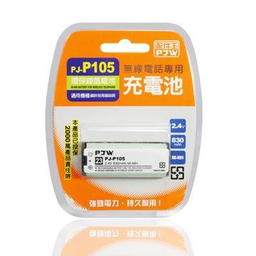 配件王電話電池(PJ-P105)(PJ-P105)