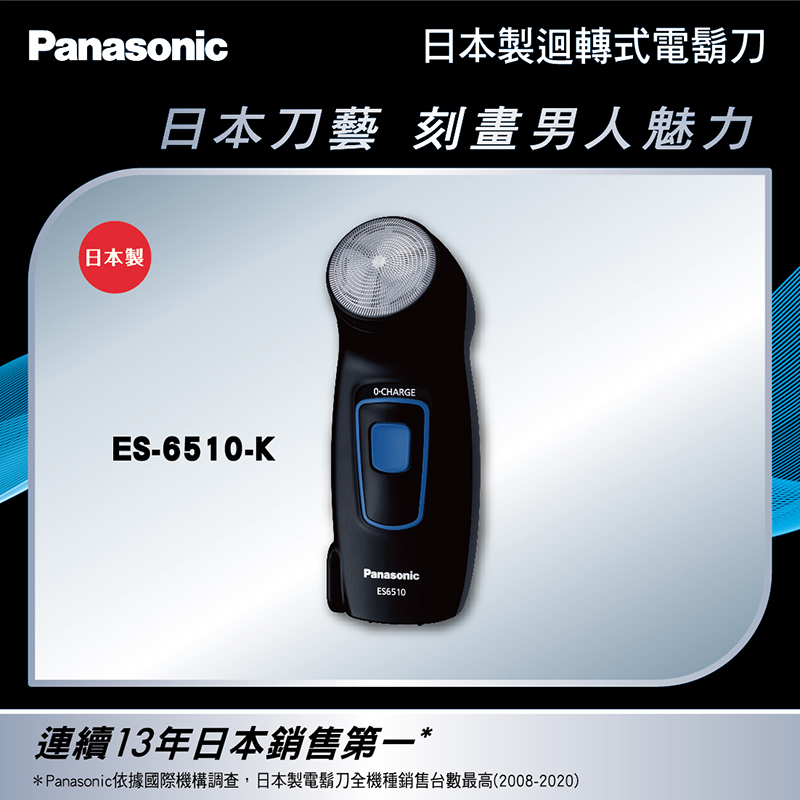 Panasonic迴轉式電鬍刀(ES-6510-K)