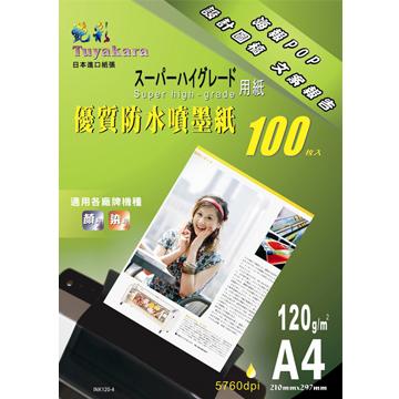 豔彩優質防水噴墨紙120gsm(INK120-4)