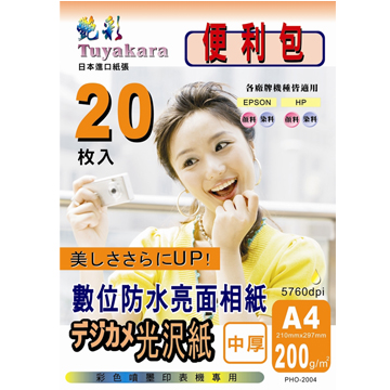 艷彩A4數位防水亮面相紙-200gsm PHO200-4(PHO200-4)