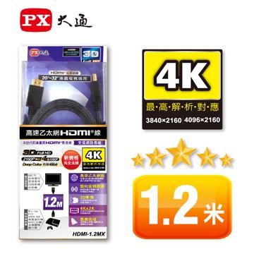 大通高速乙太網HDMI線1.2米(HDMI-1.2MX)
