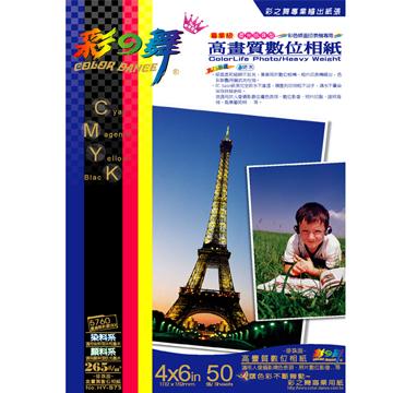 彩之舞 珍珠面高畫質數位相紙HY-B73(HY-B73)