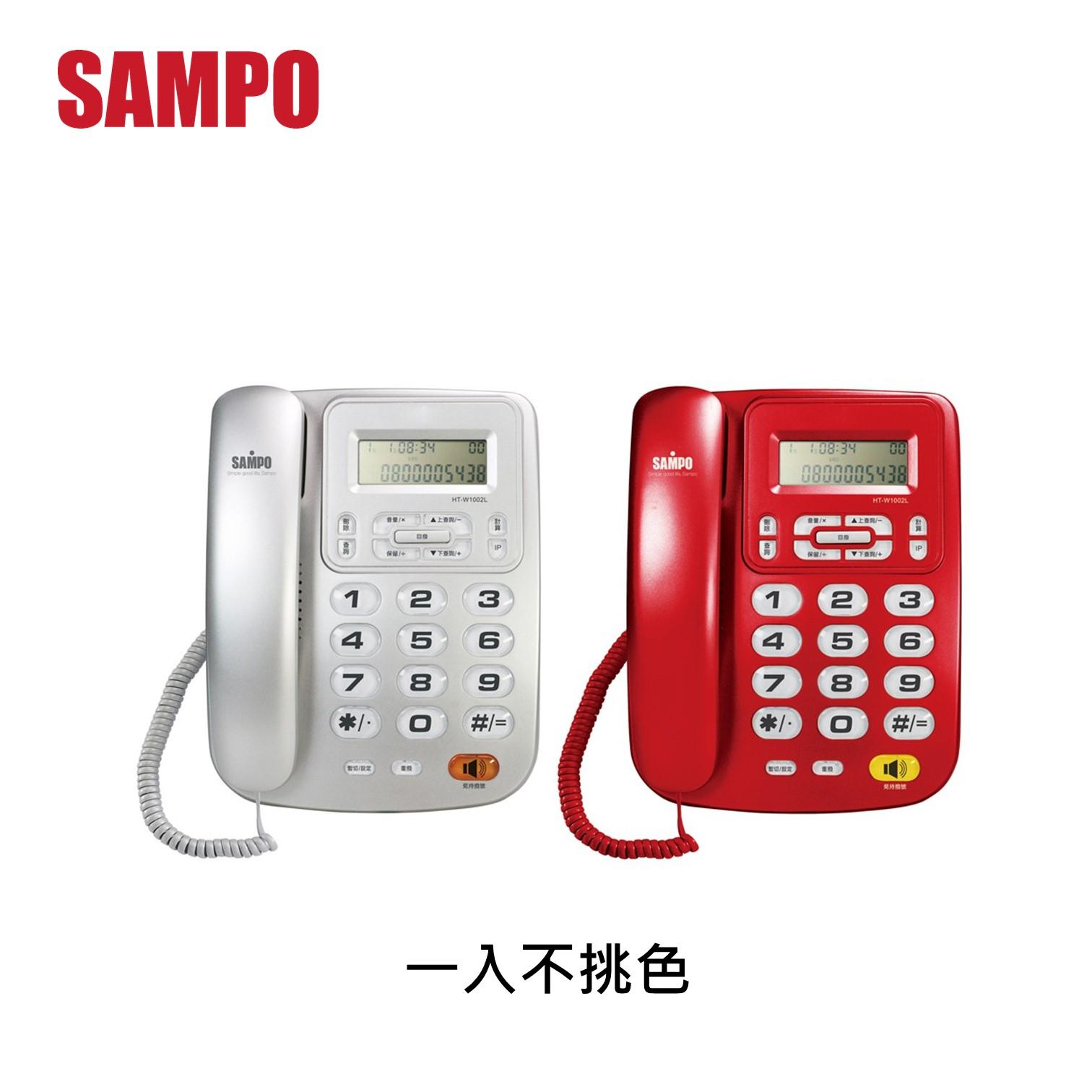 聲寶有線電話(HT-W1002L)