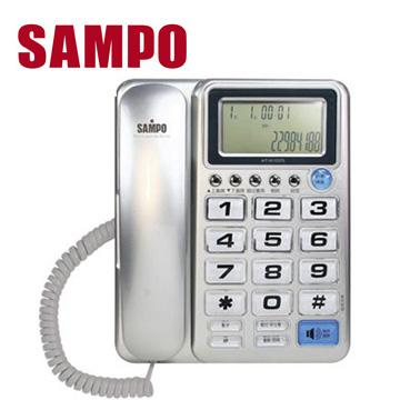 聲寶來電顯示大字鍵電話(HT-W1007L)